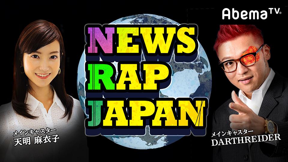 『NEWS RAP JAPAN』