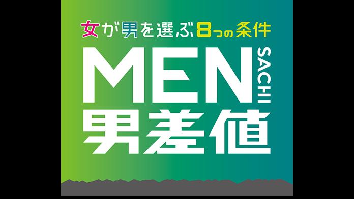 【放送終了】『男差値』