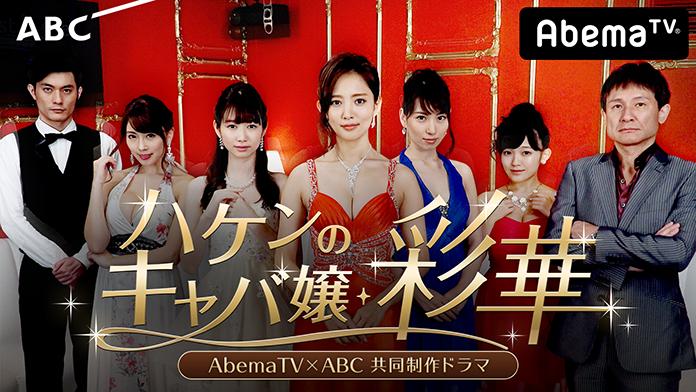 ドラマ『ハケンのキャバ嬢・彩華』AbemaSPECIALにて10月より放送開始!