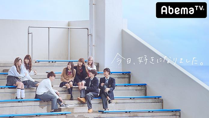 『今日、好きになりました 第3弾』AbemaSPECIALにて10月より放送開始!