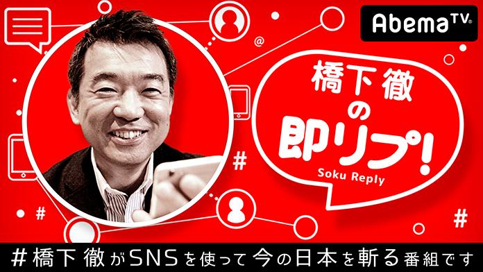『橋下徹の即リプ!』AbemaSPECIALにて10月26日より放送開始!