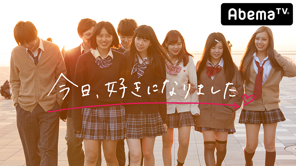 『今日、好きになりました 第4弾』AbemaSPECIALにて11月13日より放送開始!