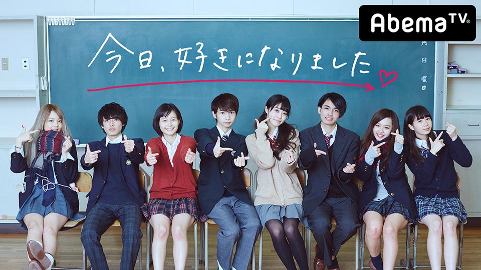 『今日、好きになりました 第5弾』AbemaSPECIALにて12月11日より放送開始!