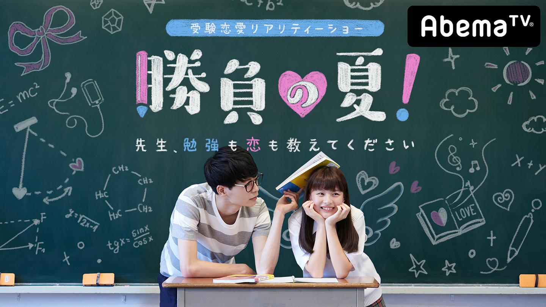【放送終了】『勝負の夏!〜先生、勉強も恋も教えてください〜』