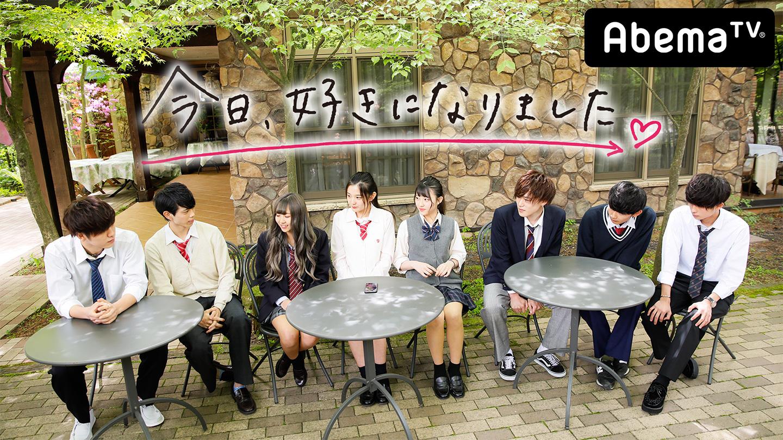 『今日、好きになりました 第9弾』AbemaSPECIALにて6月4日より放送開始!