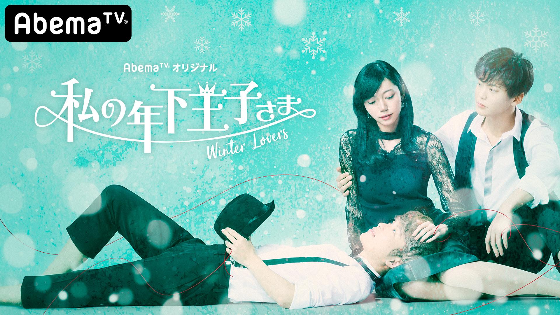 『私の年下王子さま Winter Lovers』