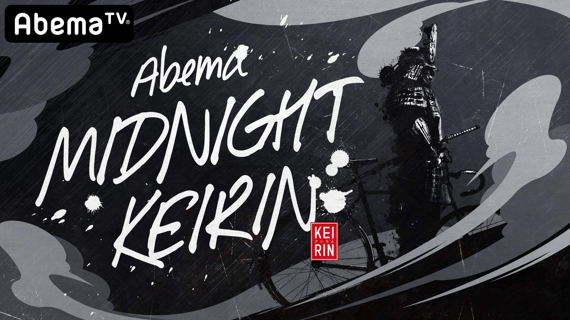 『Abemaミッドナイト競輪』競輪チャンネルにて4月2日より生放送開始!