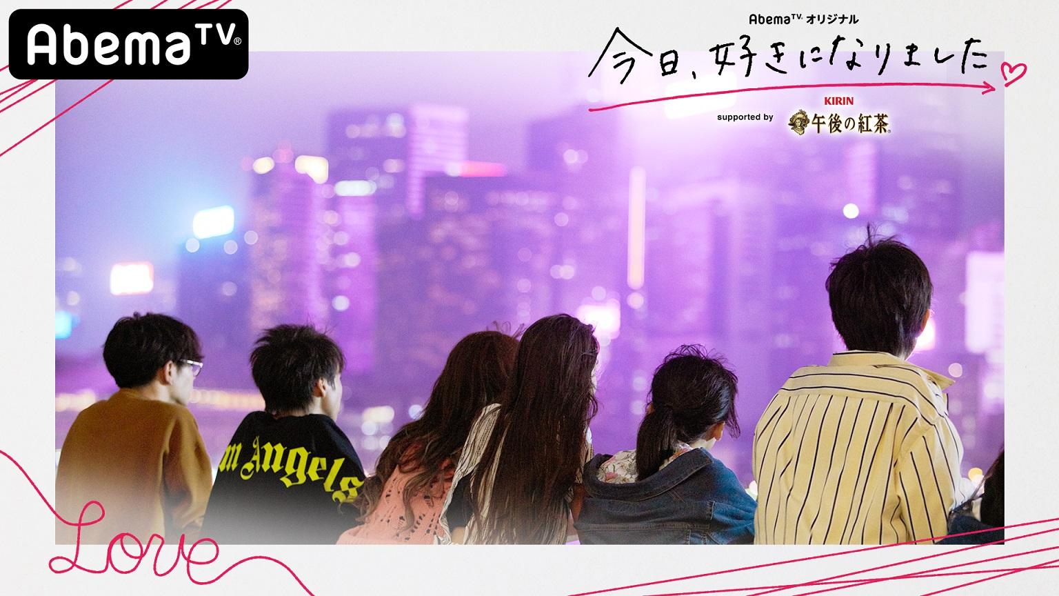 【放送終了】『今日、好きになりました。香港編』